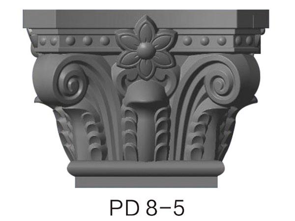 柱头PD8-5