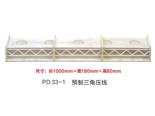 预制压线系列-PD-33-1